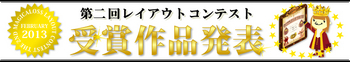 title_layout_announce201302.jpg